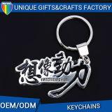 最上質の金属の合金Keychain