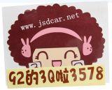 Милый стикер тела шаржа (JSD-R0014)