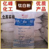 장식용 급료 이산화티탄 (Anatase 이산화티탄 A-100)