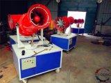 Control de polvo de pulverizador de agua Mist Canon Venta de equipo de la máquina