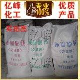 薬剤の等級亜鉛ステアリン酸塩中国製