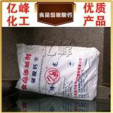 Carbonato de calcio comestible de alta calidad Precio bajo