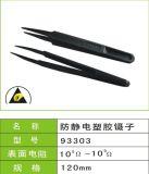Brucelles noire du plastique 93303 conducteur