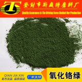 Óxido del cromo del verde del pigmento del verde Cr2o3 del óxido de cromo del 99%
