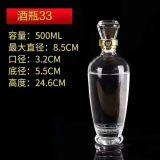 500mlさまざまなデザイン繁文のガラスワイン・ボトル