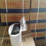 Elastische gießbare zwei Bauteil-Polysulphon-dichtungsmasse