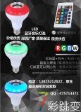 220V 110V B22 E27 나선형 Bluetooth 지능적인 LED 음악 소리 전구 스피커