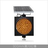 Indicatore luminoso d'avvertimento solare infiammante giallo 300mm del segnale del LED