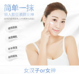 Dailly 사용을%s 피부 관리 크림을 희게하는 습기를 공급 마스크를 희게하는 피부 덮개 OEM ODM