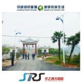 Luz de rua solar -3 (YZY-CP-015)