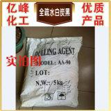 Industrieller Grad LABSA/Ruß gebildet in Shangxi China