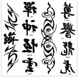 Стикер Tattoo переноса воды Tattoo китайских характеров временно