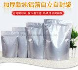 Soupape d'emballage d'aluminium pochette à fermeture à glissière/Solid Silver Mylar refermable Sacs à fermeture ZIP