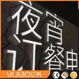 직업적인 OEM 공장 주문품 사업 광고 채널은 LED 3D 아크릴 자체를 서명한다
