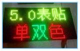 Innenc$doppelt-farbe P5.0 LED-Bildschirmanzeige-Baugruppe