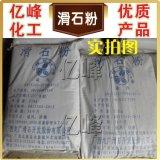 Uso de pó de talco como adjuvante farmacêutico
