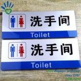عالة مبتكر أكريليكيّ رجال ونساء مرحاض مؤشّر إشارة