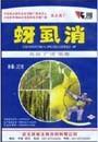 殺虫剤- Ya Shiシャオ2%WP