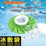 Мешок медицинского соревнования горячие и холодные медицинские многоразовые льда/пакет льда