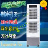 Van de de luchtkoelingsventilator van de lucht koelere Verdampings de lucht koelere koelventilator Evaprative