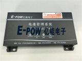 リチウム電池の高性能及び経済的な電池の管理システム