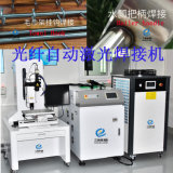 La Chine usine Fibre Firectly Automatique Machine de soudage au laser/soudeur
