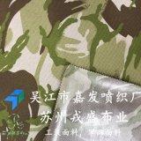 군 의류 육군을%s PU 필름을%s 가진 Camo 영국 나일론 Cordura 직물은 착용한다