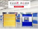 PVC承認されるセリウムが付いている急速な圧延のドア