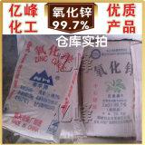 99.7% 산화아연 Nanhua 상표