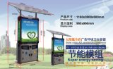 Solar Trash LED Display