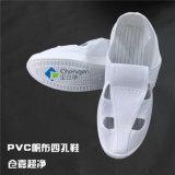 고품질 PVC 4 구멍 ESD 청정실 단화