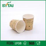 PEの上塗を施してある単一の壁の安い価格の中国の使い捨て可能な紙コップ