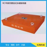 Separador magnético permanente suspendido Rcyb-5-1series
