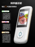 Nouveau produit OEM Pocket Mini traducteur pour 28 langues