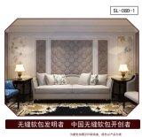 Painel de parede 3D de couro interno personalizado SL-08d-1 para a decoração