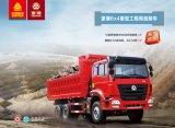 Hightの品質のHohan Sinotruk 6X4のダンプかダンプカーのダンプトラック