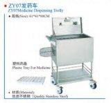 Carro del cambio de la preparación Xy-Zy09 y de la medicina