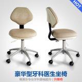LuxuxAusrüstungs-Doktor Dentist Stool Ent Chair