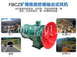 Fbcz Serien-Mittellinien-explosionssicherer Absaugventilator für Kohlengrube-Boden