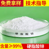 プラスチック潤滑油の白い粉の最もよい価格亜鉛ステアリン酸塩