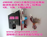 Vending Machine를 위한 JMDM-CH3 Multifunctional Intelligent Coin Mesh