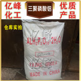 Tripolifosfato di alluminio per industria, fatto in Cina