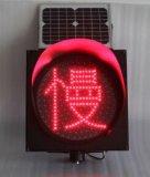 赤くおよび青LEDの点滅を用いる太陽トラフィックの警報灯