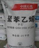 Полистироль GPPS сыройа материал девственницы GPPS кристаллический