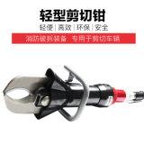 電気油圧携帯用エントリは切削工具のRebarのカッターに用具を使う