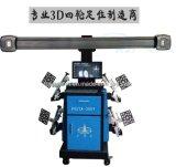 頑丈な3D四輪位置の器械