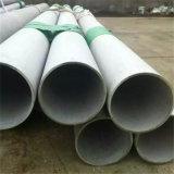 Tube sans joint de qualité (304, 304L, 316L, 310S, 904L, 321)