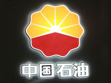Коробка Шанхай Китая подгонянная фабрикой СИД светлая