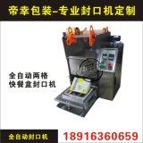 Caja automática máquina de sellado