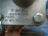 Il caricatore di Sdlg LG936 LG938 LG956 LG958 LG968 parte il separatore dell'Olio-Acqua del tintoriale St-50g 4120000084 dell'aria
